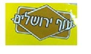 עוף ירושלים לוגו